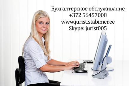 Бухгалтерское обслуживание в эстонии что такое гсм расшифровка в бухгалтерии