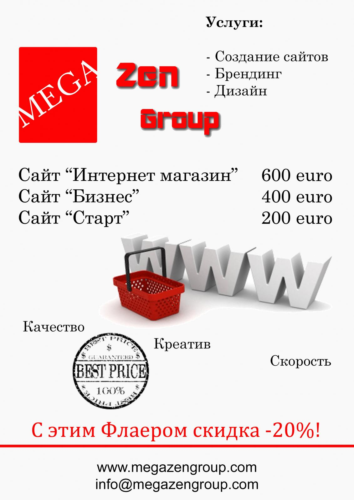 Flyer MegaZen Group rus.jpg