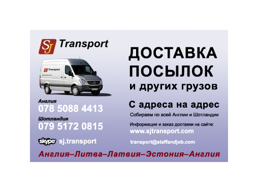 SJ-Transport-99x66-preview-3.jpg