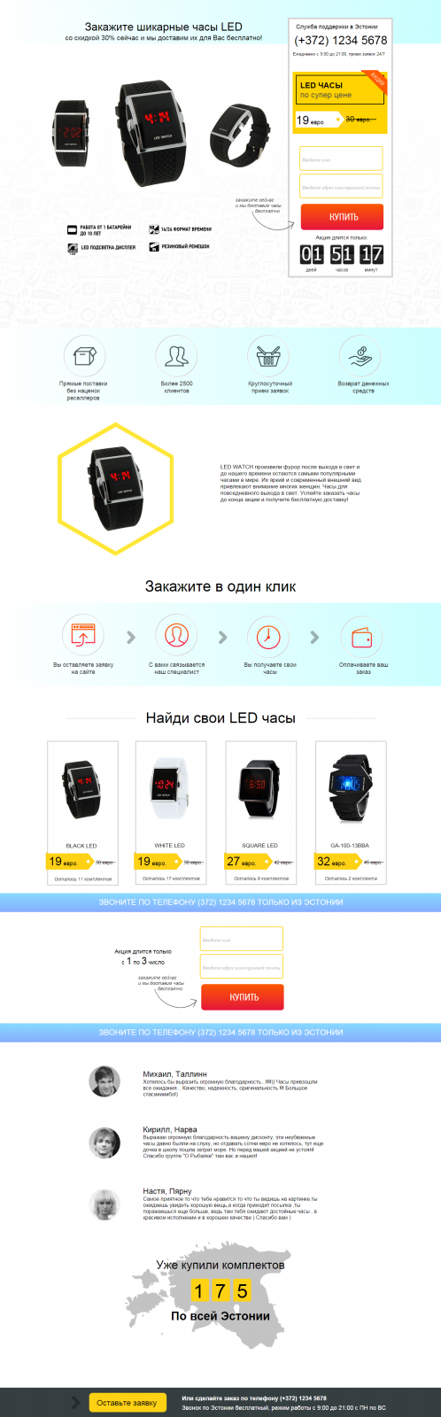 led_watches.png
